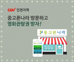 CGV극장별+[CGV인천지역] 인천전용관람권 증정 이벤트